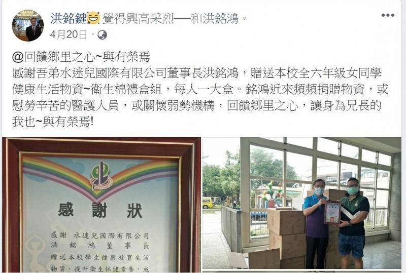 北勢國小教務主任洪銘鍵,在臉書宣揚胞弟送衛生棉的善行,強調自己「與有榮焉」。(記者張瑞楨翻攝自洪銘鍵臉書)