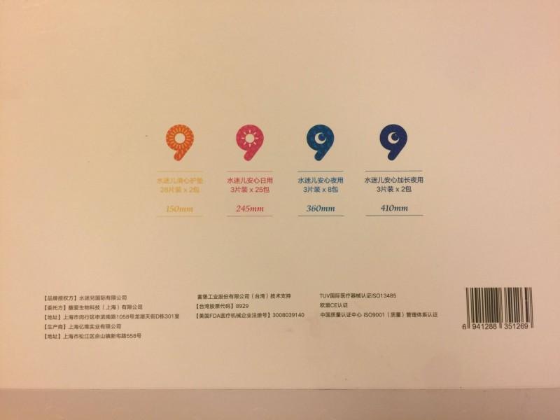 衛生棉禮盒上印製的標籤,生產商位於上海,有中國質量驗證中心檢驗字號。(記者張瑞楨翻攝)