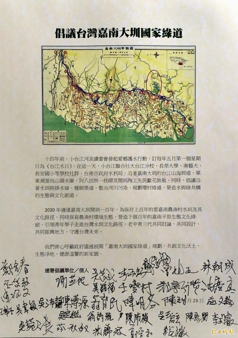 各社群代表向政府呼籲盡速展開嘉南大圳國家綠道規劃。(記者王姝琇翻攝)