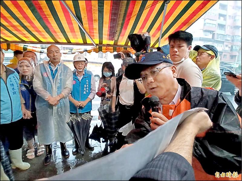 高雄市長韓國瑜昨下午前往鹽埕勘災並聽取簡報。 (記者黃佳琳攝)