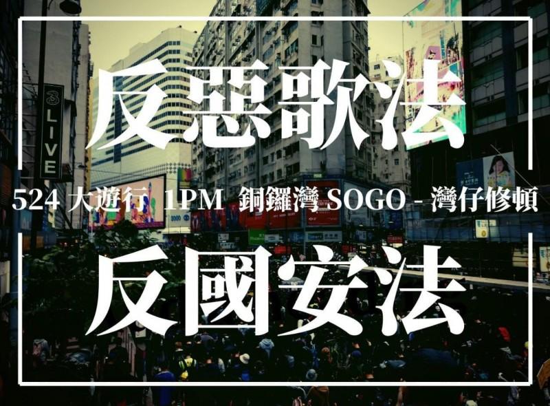 中共違反一國兩制強推「港版國安法」及「國歌法」,港人號召「反惡歌法大遊行」,於24日下午1點開始,訴求撤回惡法。(圖截取自HK Freedom 臉書)