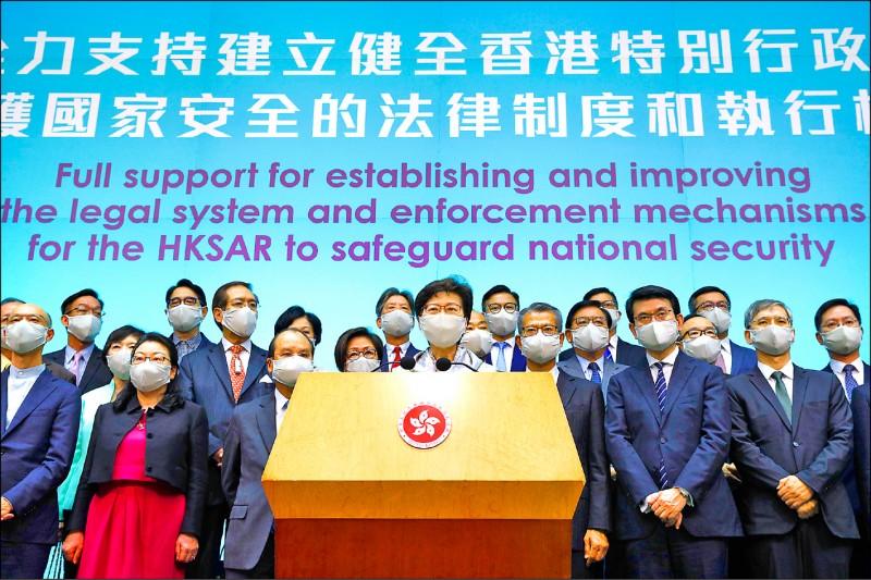 香港特首林鄭月娥(中)廿二日率領政府官員召開記者會,對中國全國人民代表大會常委會推動訂立「香港國安法」表達支持。 (美聯社)