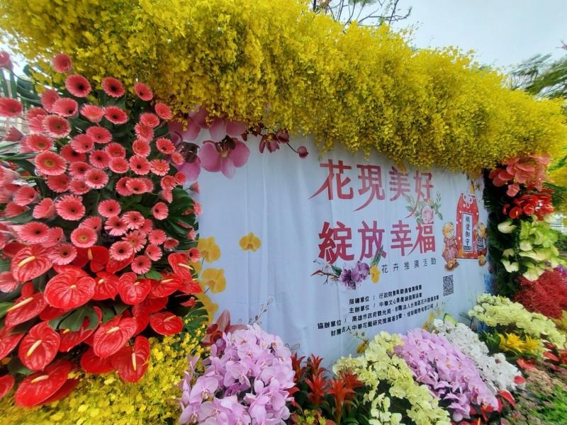 109年「花現美好 綻放幸福」花卉推廣活動,即日起在愛河兩岸舉行。(記者王榮祥翻攝)
