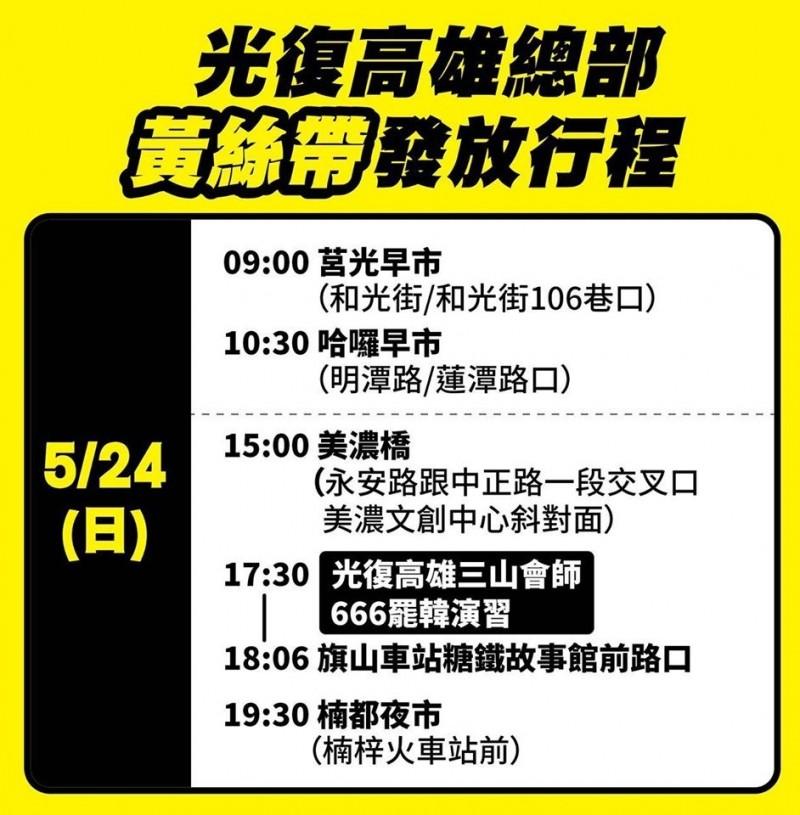 罷韓團體今持續進行民主黃絲帶分送活動,晚間則是罷韓演習三山站出來第一站。(記者王榮祥翻攝)