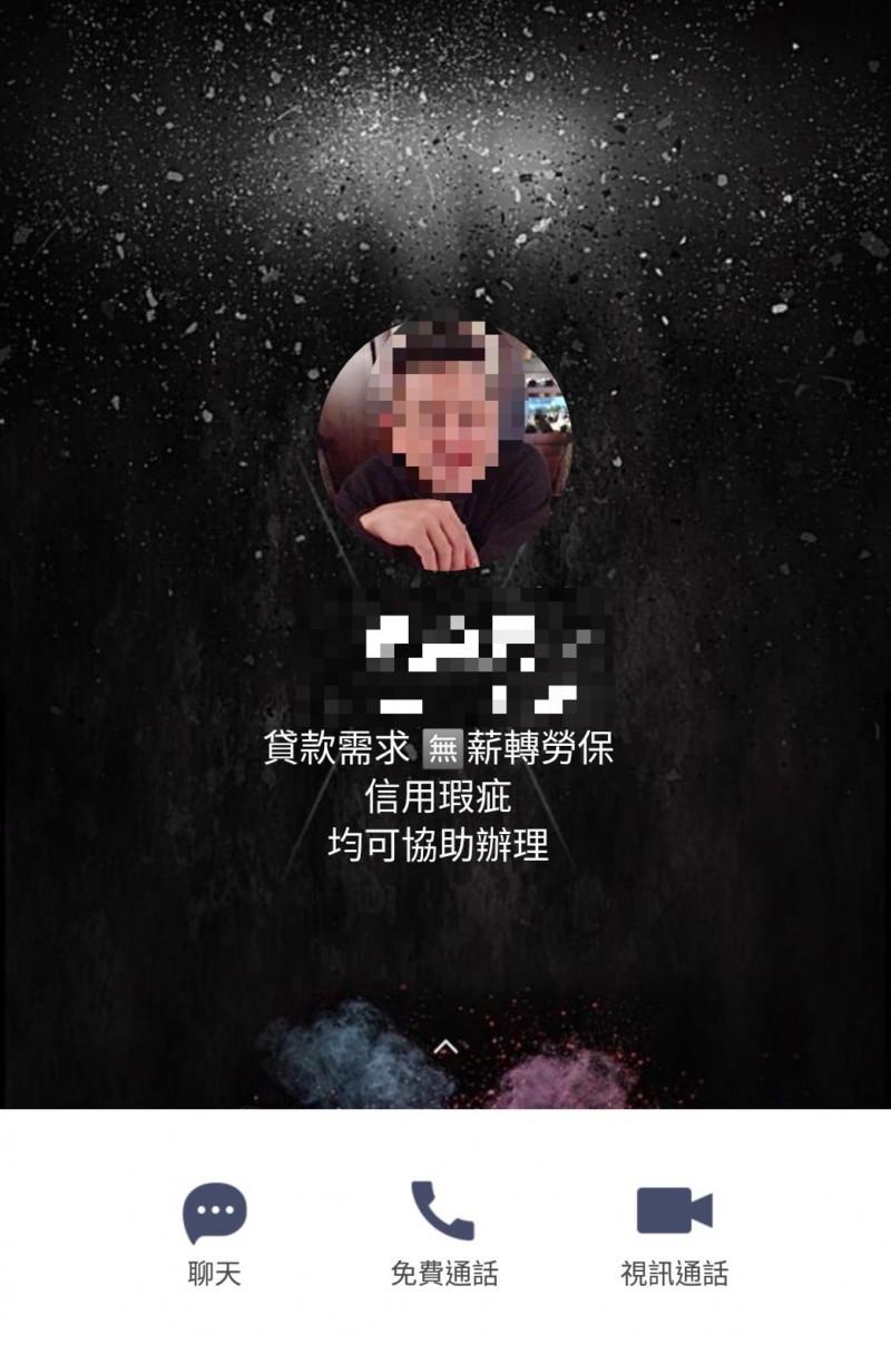 林女加入廣告簡訊上的LINE ID想要借錢周轉,卻是落入詐騙陷阱。(記者姚岳宏翻攝)