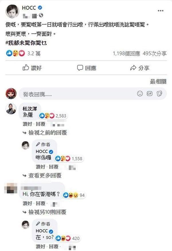 何韻詩臉書擷圖