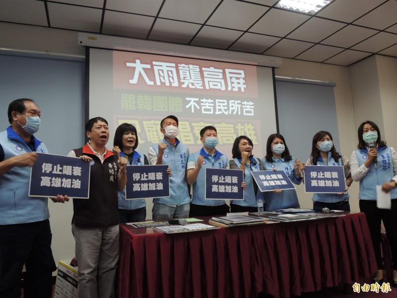 高市議會國民黨團譴責罷韓團體,大雨期間只顧唱衰高雄。(記者王榮祥攝)