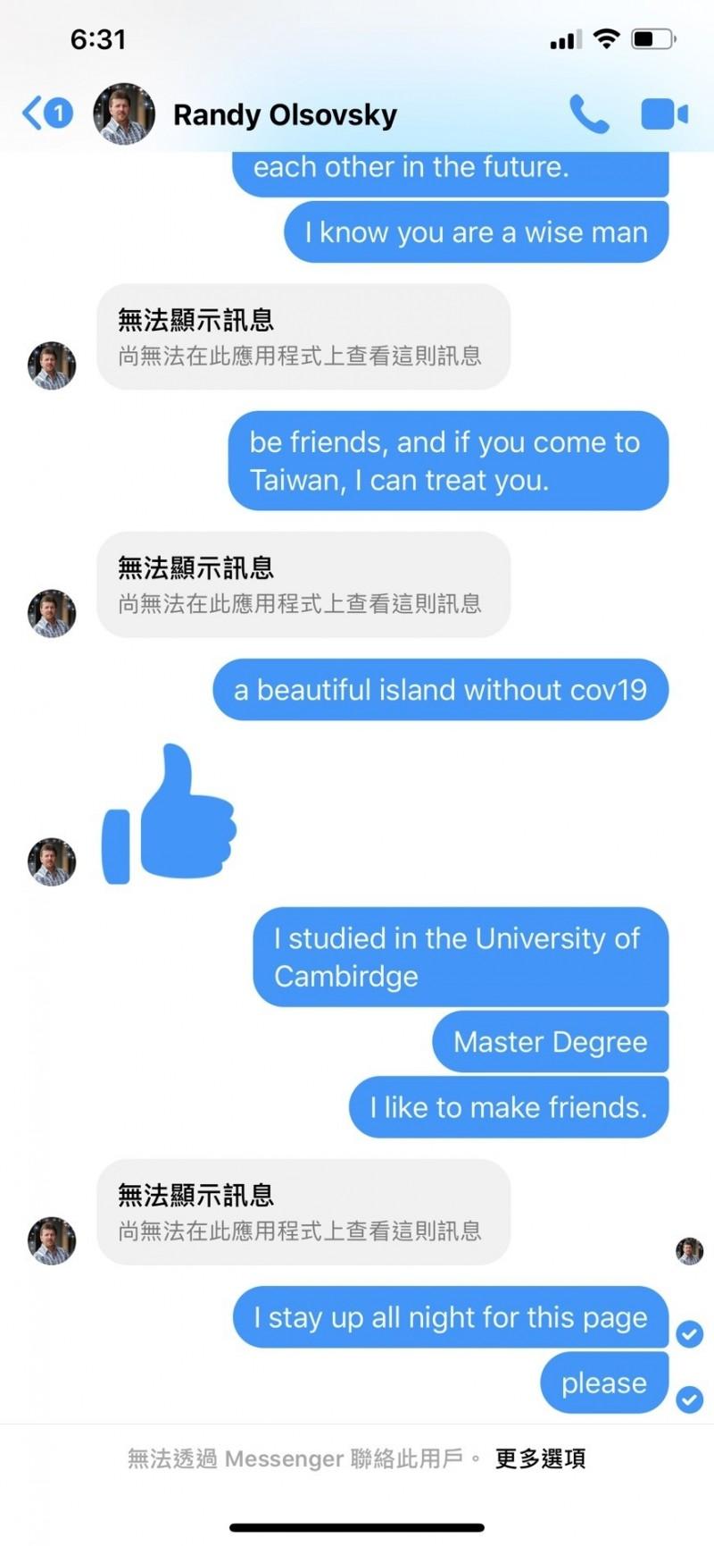 童仲彥與取得他臉書粉絲頁的網友對話,但對方不停回讚。(記者王冠仁翻攝)