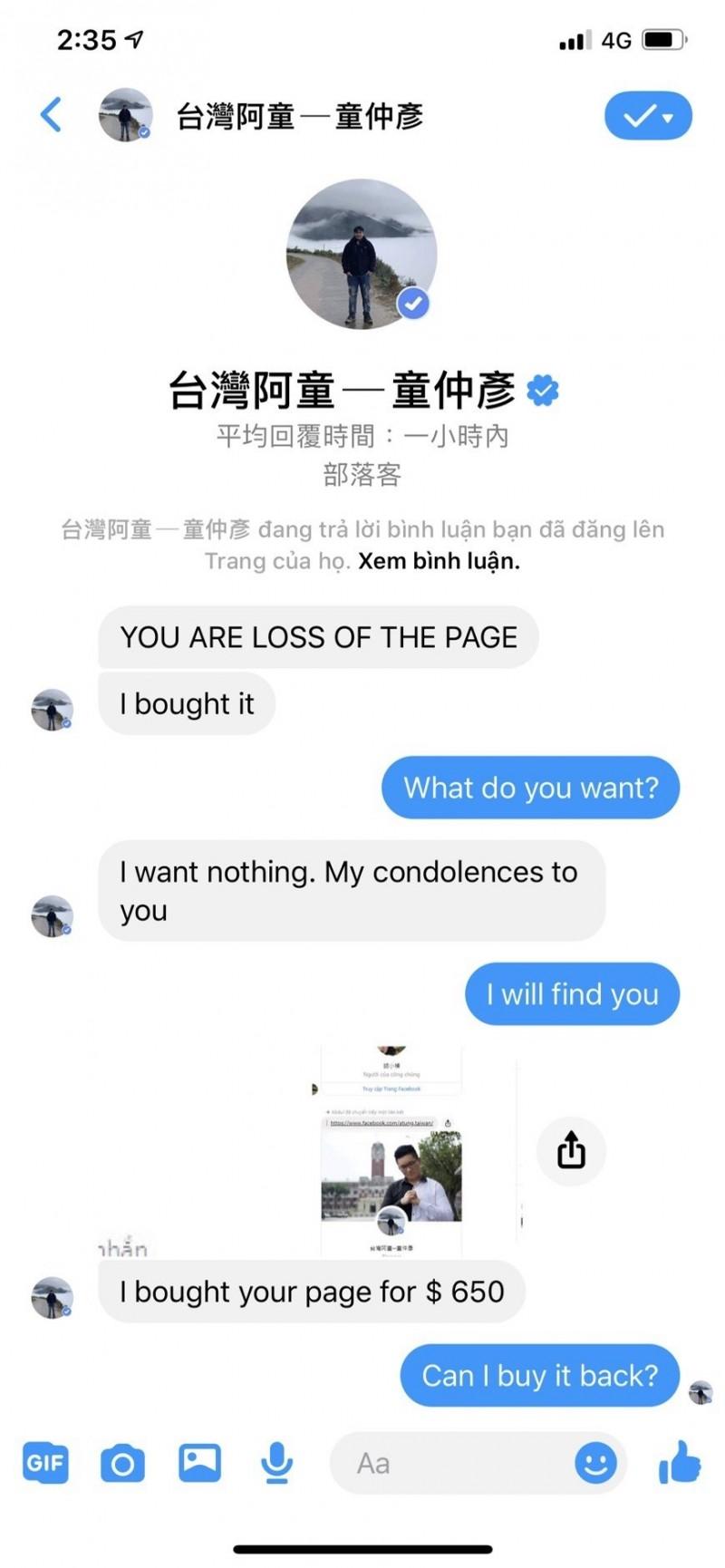 童仲彥與取得他臉書粉絲頁的網友對話,對方聲稱花了650元美金取得其粉絲頁。(記者王冠仁翻攝)