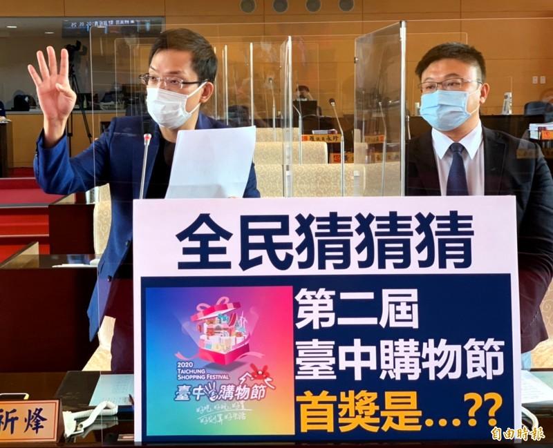 台中市議員林祈烽(左)、施志昌質疑今年台中購物節首獎仍未公布,將影響活動成效。(記者張菁雅攝)