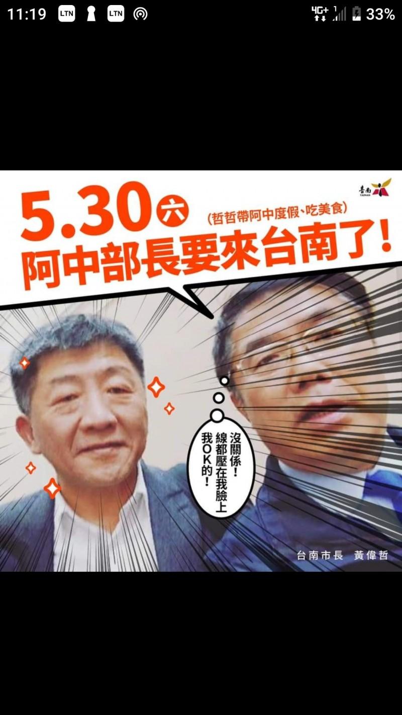台南市長黃偉哲在臉書分享陳時中本週末到訪台南市的消息,幕後其實有段小插曲。(擷取自黃偉哲臉書)