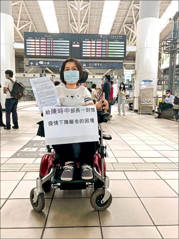 為了「堵」陳時中遞交陳情書,罹罕病脊髓性肌肉萎縮症的汪雪真獨自坐輪椅到車站。(汪雪真提供)