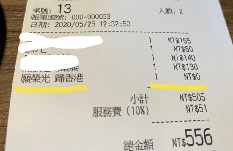 帳單上一道名為「願榮光歸香港」的餐點,由店家招待,收費是0元。貼文一出,有網友點出,其中玄妙在於「願榮光歸香港」餐點不索費,暗示人權自由與法治是「無價」珍寶。(圖擷取自臉書_City Band-Aid 城市OK蹦)