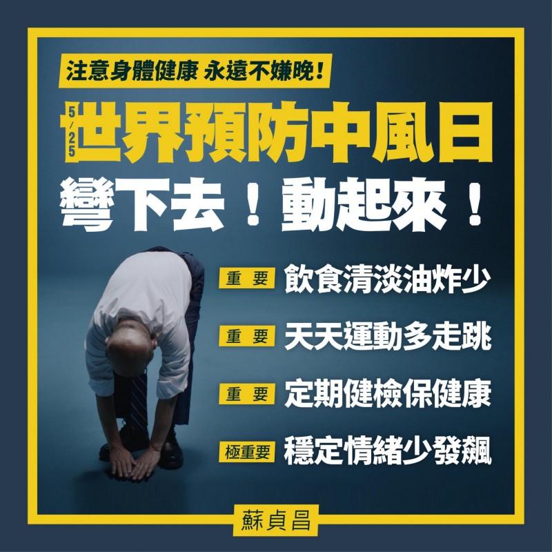 今天是「世界預防中風日」,行政院長蘇貞昌今日上傳一張「前彎手碰地」的宣導圖片,表示此圖讓他「無法發脾氣」,並藉此呼籲國人保持健康、少發脾氣,讓自己更有本錢抗疫。(圖片取自蘇貞昌臉書)