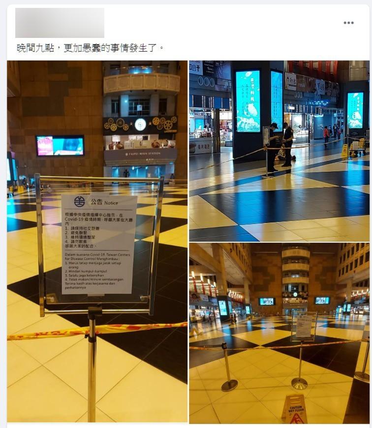 網友反應,台北車站大廳24日晚間被封鎖。(擷取自臉書)