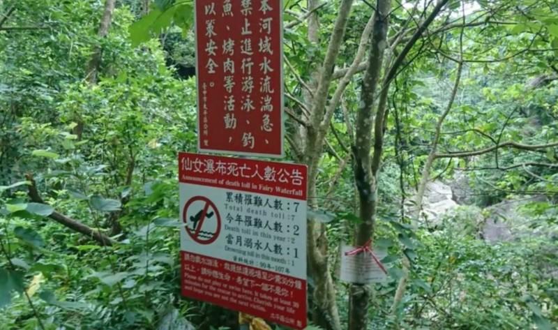 太平仙女瀑布市府已公告是危險水域,民眾禁止戲水。(記者陳建志翻攝)