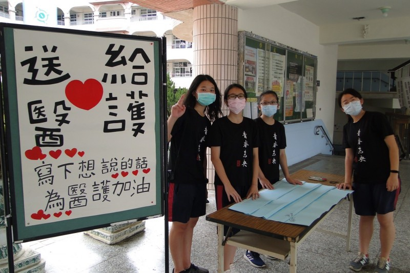 中港高中舉辦「送愛給醫護」活動,感謝醫護人員為防疫的付出。(中港高中提供)