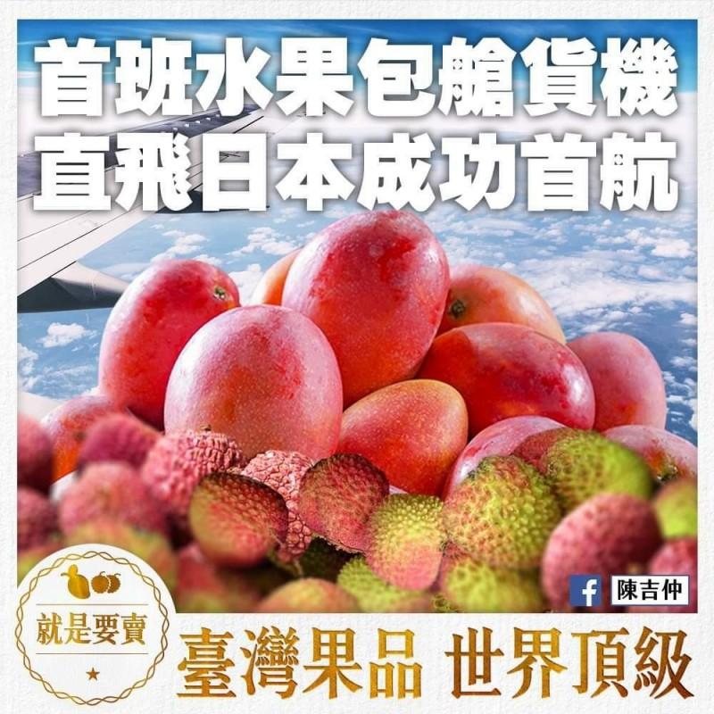 首班水果包艙貨機今天起飛直送日本。(記者簡惠茹翻攝)