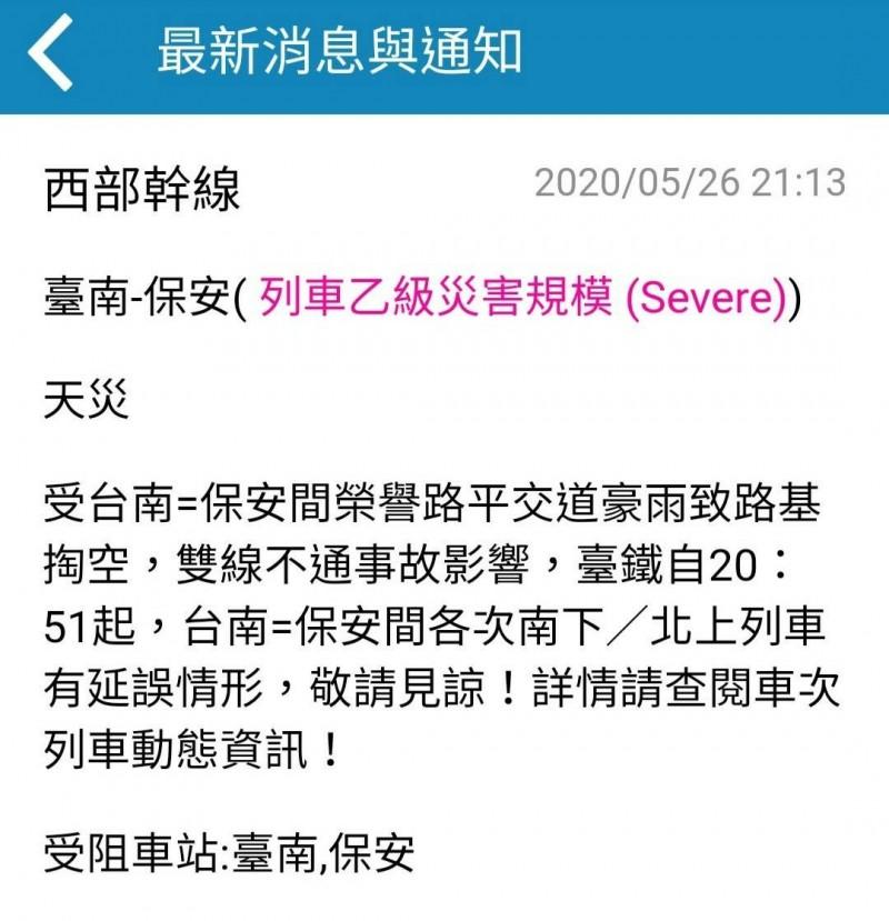 台鐵通報指出,台南=保安路段發生乙級災害規模,台南=保安雙線不通。(記者蕭玗欣翻攝)