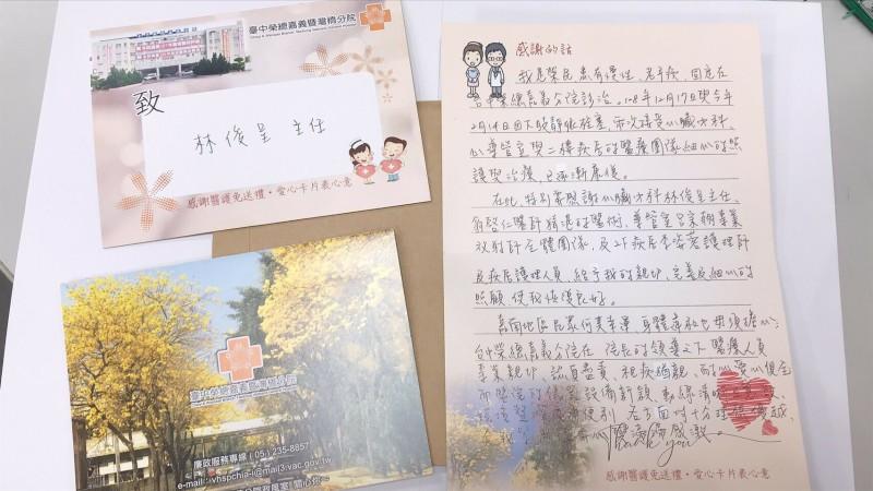 臺中榮民總醫院嘉義暨灣橋分院推行的愛心卡。(記者林宜樟翻攝)
