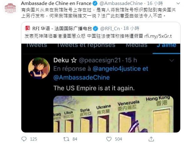 針對《法廣》的報導,中國駐法大使館跳腳痛批,「有關圖片從未在我館帳號上存在過,是有人將我館帳號標示剪貼到有關圖片上另行發布,何來我館撤銷推文一說?法廣此刻意歪曲做法令人不齒」。(圖擷取自推特)