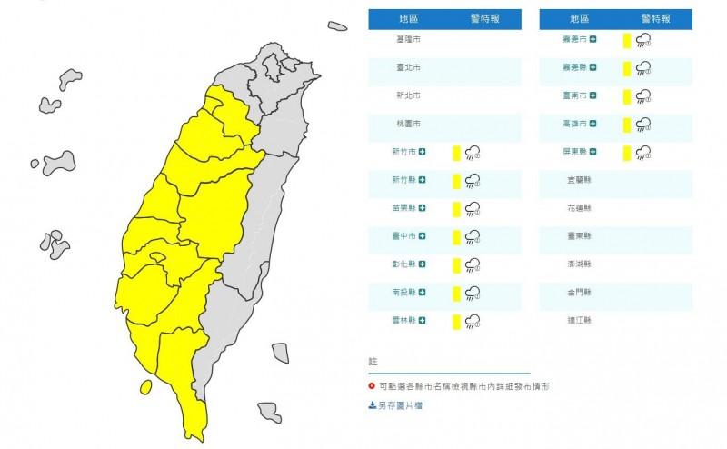 中央氣象局今(26日)晚間10點30分針對12縣市發布大雨特報。(圖擷取自中央氣象局)