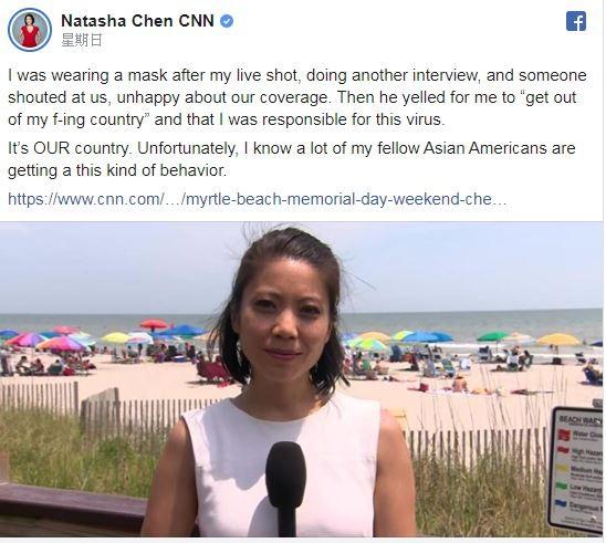 娜塔莉陳在採訪過程中遭種族歧視。(圖片擷取自Natasha Chen CNN臉書)