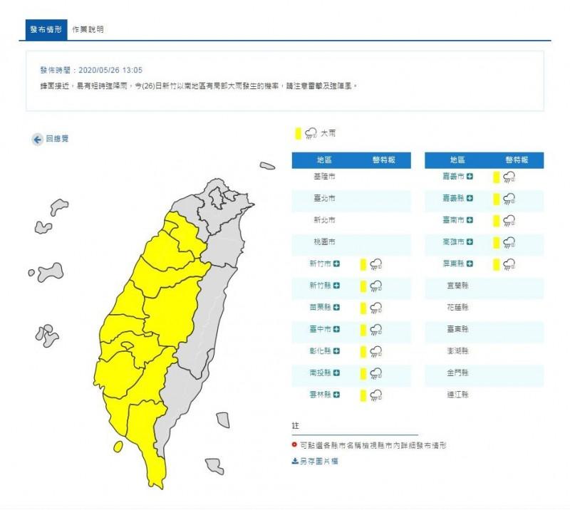 中央氣象局今針對新竹以南12個縣市發布大雨特報。(圖翻攝自中央氣象局官網)