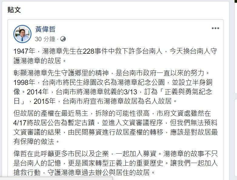 台南市長黃偉哲今天發臉文公開支持湯德章故居公民募資行動,呼籲大家共同守護。(擷自臉書)