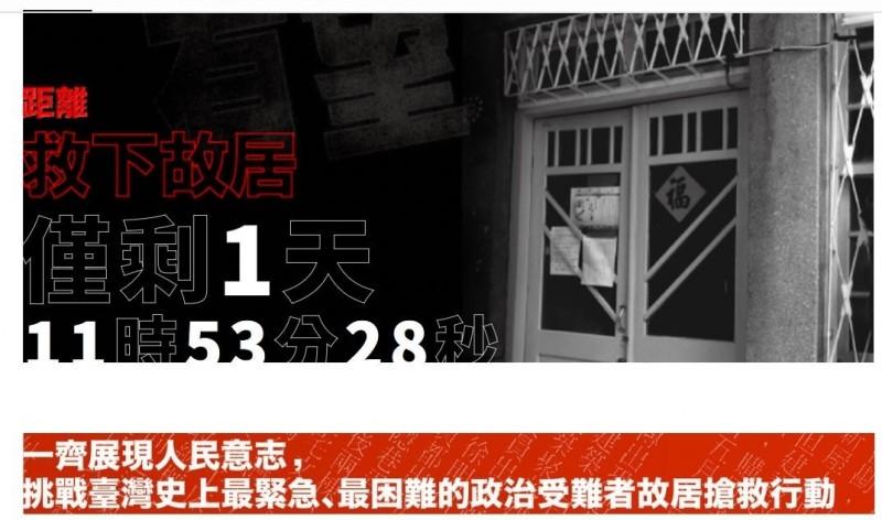 台南發起國內首例公民募資重建行動,第1階段進入最後倒數期限。(擷自網路「嘖嘖群眾集資平台」)