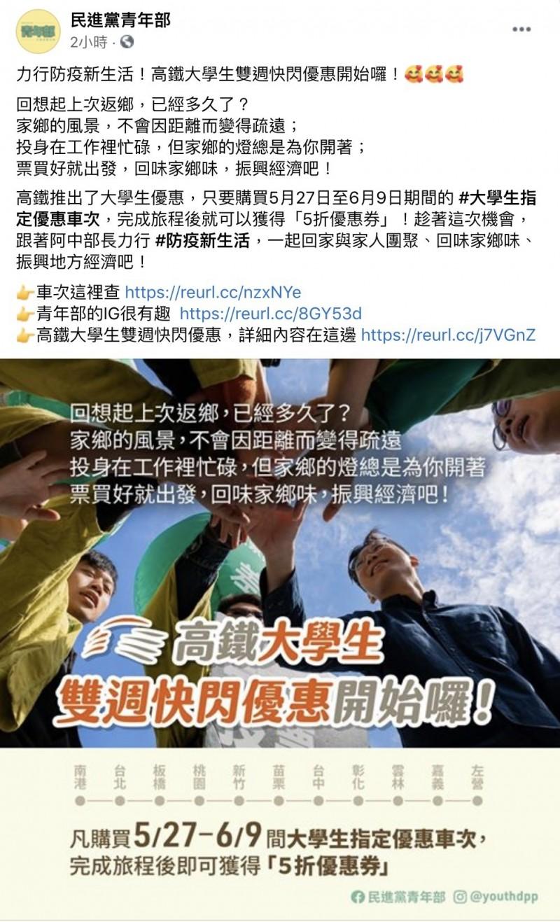台灣高鐵公司推出「大學生雙週快閃優惠」,民進黨青年部也在臉書發文分享優惠方案鼓勵年輕人返鄉看家人、吃小吃,而該篇文章被網友發現竟藏有藏頭詩「回家投票」。(擷取自網路)