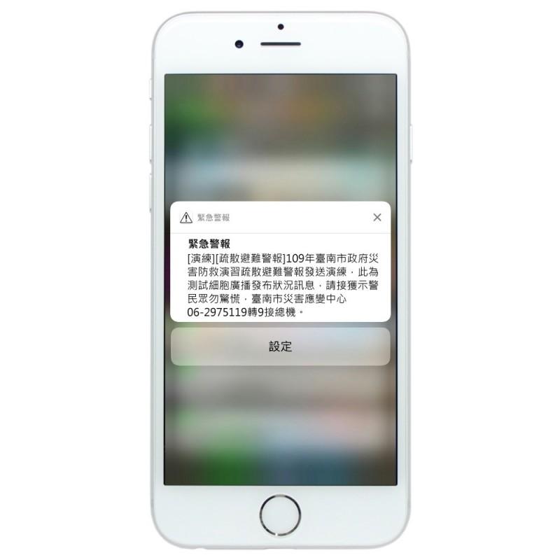 台南市府將於5月29日下午發送防災演習中文警訊,民眾收到手機訊息請勿驚慌。(記者王俊忠翻攝)