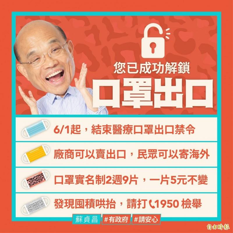 蘇貞昌宣布:口罩出口禁令6月1日解除