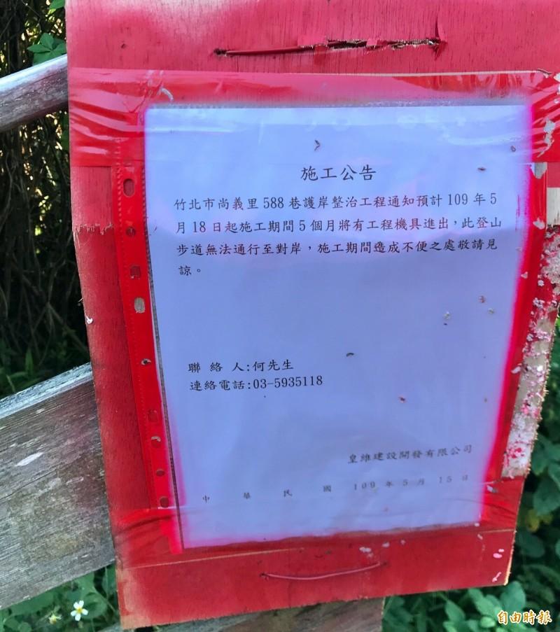 縣府委外包商近日貼出施工公告。(記者黃美珠攝)
