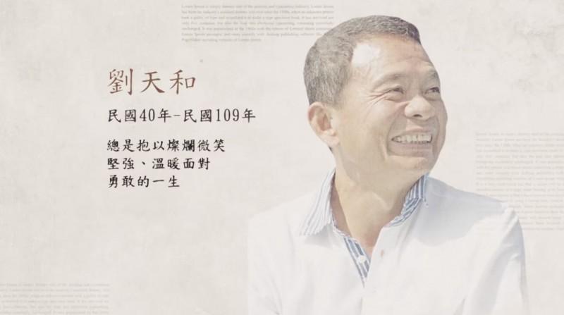 天和鮮物粉絲團貼出董事長劉天和辭世的消息表不捨:「謝謝您,願您成為幸福天使」。(圖片擷取自天和鮮物粉絲團)
