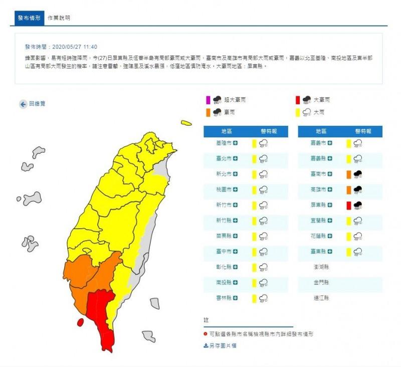 中央氣象局今天上午11時40分,針對16縣市續發大雨、豪雨與大豪雨特報,另將南投、宜蘭與花蓮納入大雨特報範圍。(圖翻攝自中央氣象局官網)