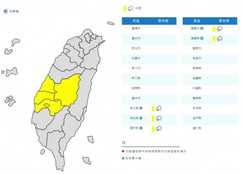 中央氣象局今日(27)晚間6點20分,針對5縣市發布大雨特報,提醒民眾外出時記得要攜帶雨具以免淋濕。(圖取自中央氣象局)