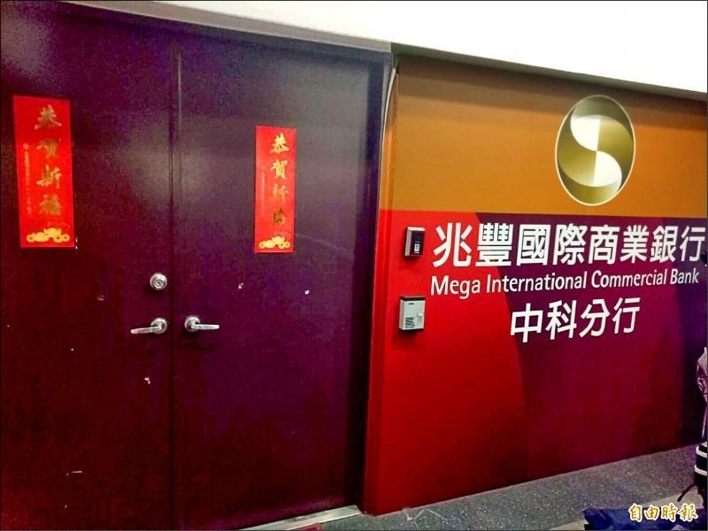 中科園區兆豐銀行22日遭搶後大門深鎖。 (資料照)