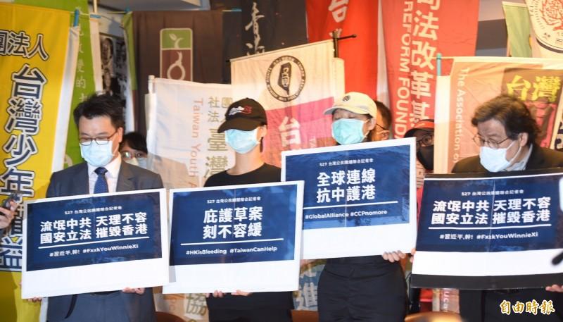 香港邊城青年、支援香港抗爭者台灣義務律師團等團體,27日針對港版國安法召開記者會,呼籲政府超前部 署並預告後續行動。(記者劉信德攝)