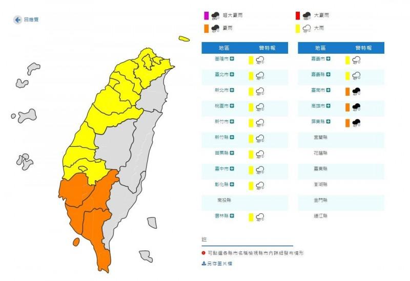 豪大雨特報雨區擴大。(圖擷取自中央氣象局)