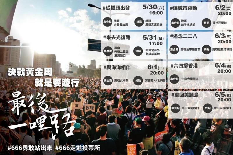 Wecare高雄公布決戰黃金周最後一哩路遊行計畫。(記者王榮祥翻攝)