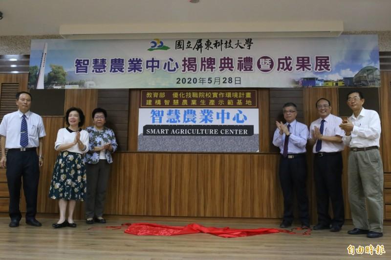 屏科大今天舉行「智慧農業中心」揭牌典禮。(記者邱芷柔攝)
