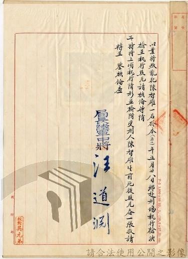 陳智雄被國民黨政府以「懲治叛亂條例」二條一叛亂罪,在1963年5月28日執行槍決。圖為軍法局執行死刑完畢後所發出的公文。(記者陳鈺馥翻攝)