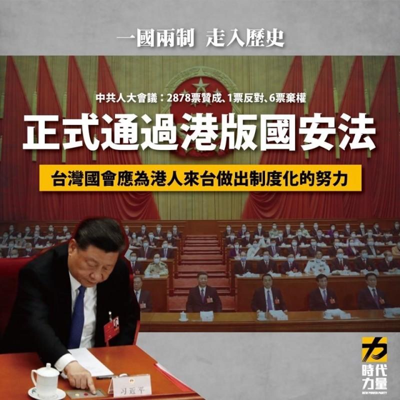 時代力量嚴厲譴責中共,呼籲國會應為港人來台做出制度化的努力。(翻攝自時代力量臉書)