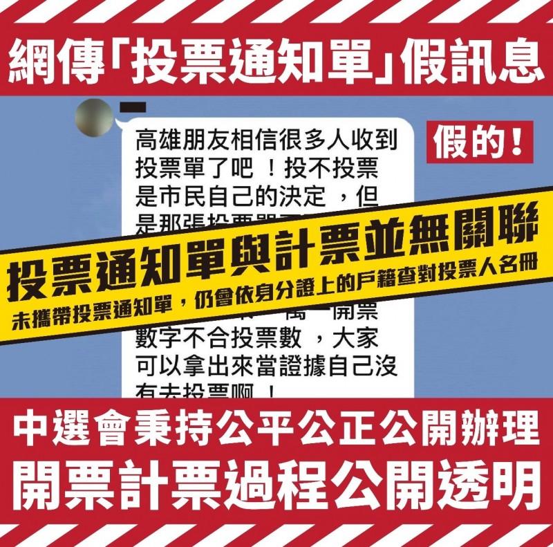 近日網路謠言指稱6月6日罷韓投票須保留投票通知單,以便事後重新計票時證明沒去投票,中選會澄清,這是謠言,通知單與計票並無關聯。(中選會提供)