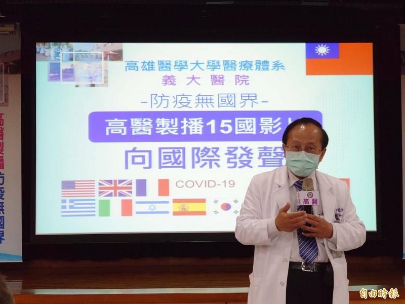 高醫院長侯明鋒感謝3名醫師為防疫影片配音。(記者黃旭磊攝)