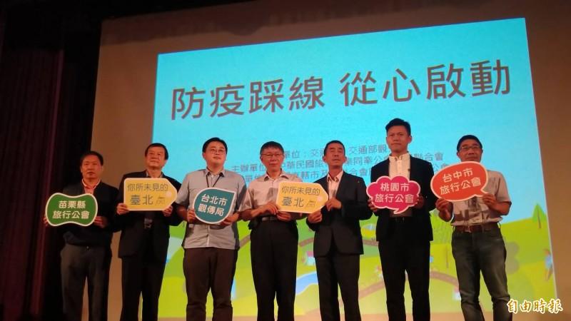 台北市長柯文哲(左4)出席由交通部觀光局舉辦「防疫踩線,從心啟動」座談會,向台中、桃園、苗栗旅行業者推廣北市旅遊。(記者蔡亞樺攝)