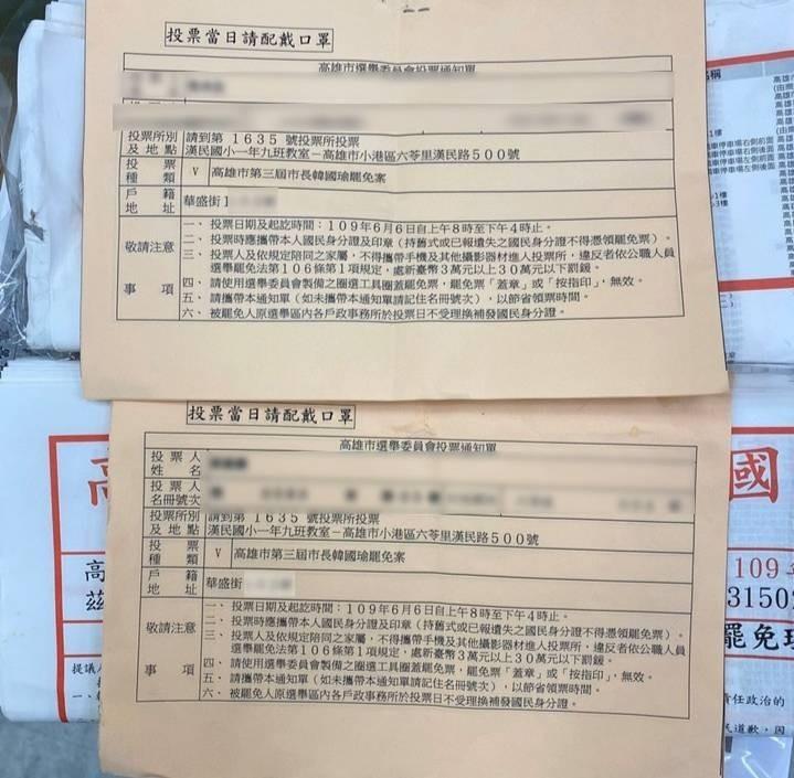 失的的罷韓投票通知單。(記者蔡清華翻攝)