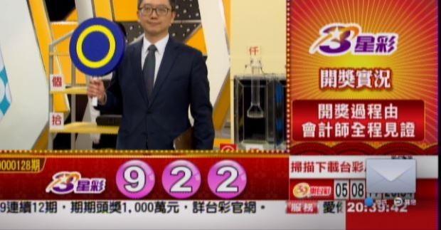 3星彩開獎號碼。(圖擷取自57東森財經新聞)