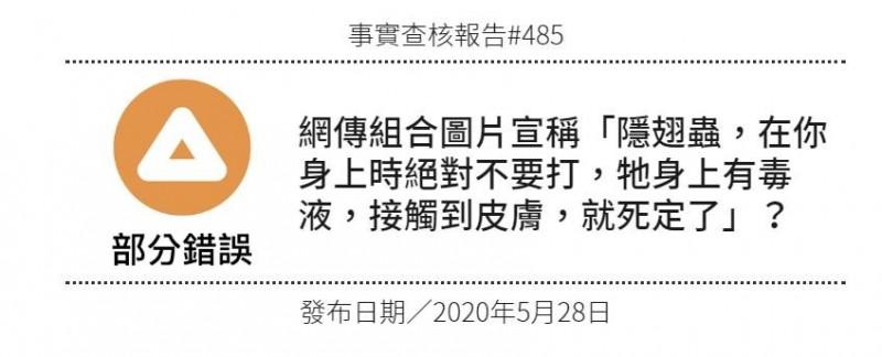 《台灣事實查核中心》認為該謠言為「部分錯誤」訊息。(圖擷取自《台灣事實查核中心》)